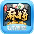 蜂娱棋牌惠东麻将手机版1.0