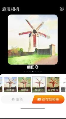 趣漫相机app手机安卓版1.0.4截图1