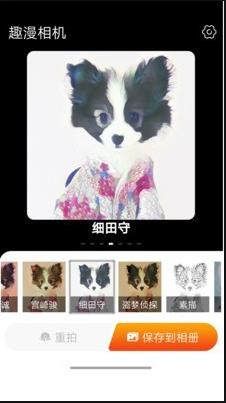 趣漫相机app手机安卓版1.0.4截图2