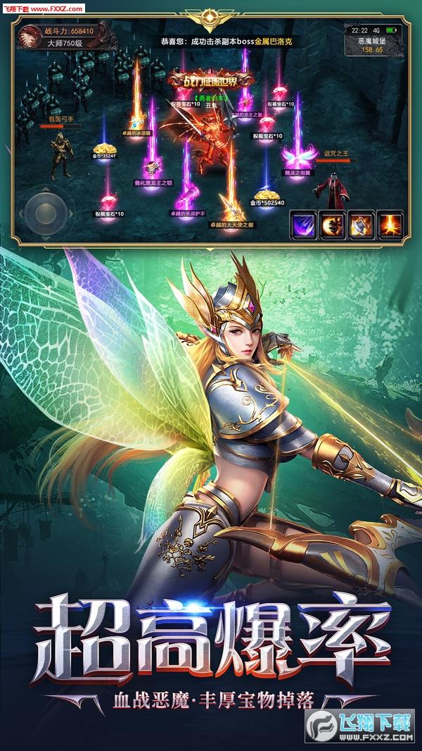 �s耀大天使手游版1.10.12最新版截�D2