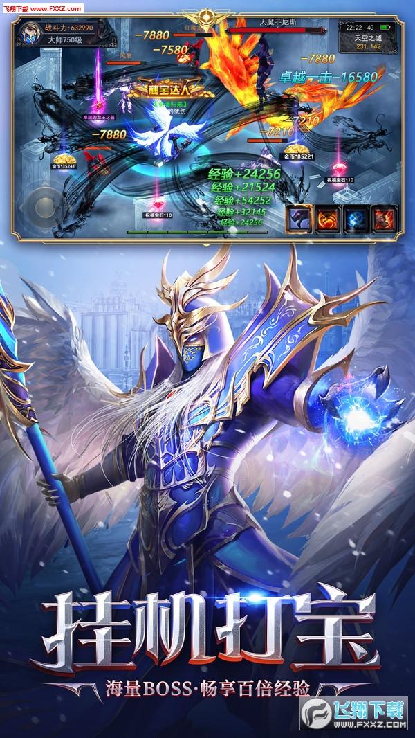 �s耀大天使手游版1.10.12最新版截�D3