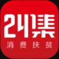 24集扶贫电商平台v1.09