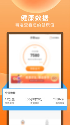 健跑达人app官方安卓版1.0截图0