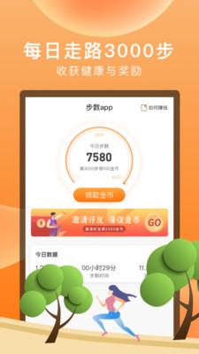 健跑达人app官方安卓版1.0截图1