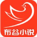 布谷小说在线阅读赚钱app1.2.0