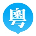 粤省事云祭扫平台appv1.0