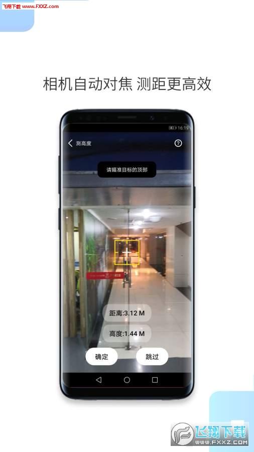 手机一键测距appv1.0.4截图0