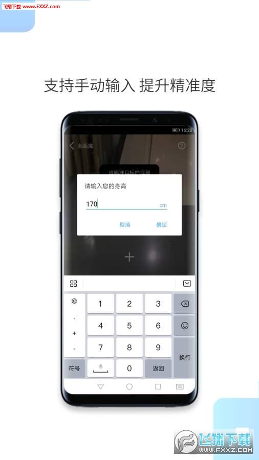 手机一键测距app