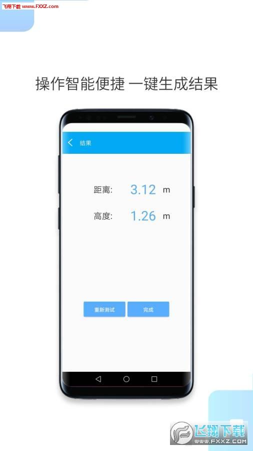 手机一键测距appv1.0.4截图2