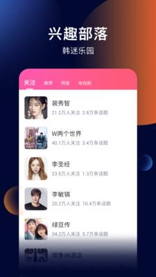 韩剧tv酷视版app官方版4.3.2截图1