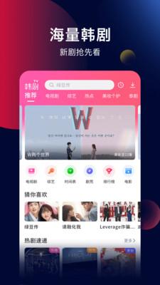 韩剧tv酷视版app官方版4.1.16截图2