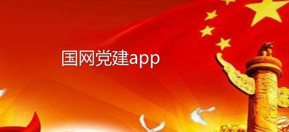 国网党建app官方_国网党建手机客户端
