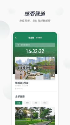 天府绿道app官方邀请码1.6.2截图0