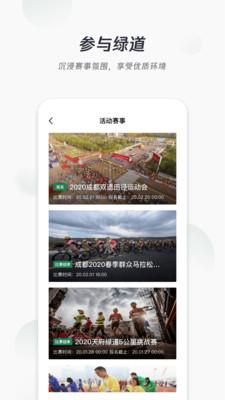 天府绿道app官方邀请码1.6.2截图1