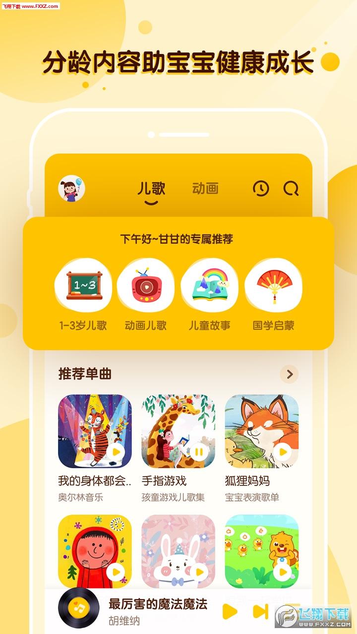 酷狗儿歌app官网正式版1.0.0截图1