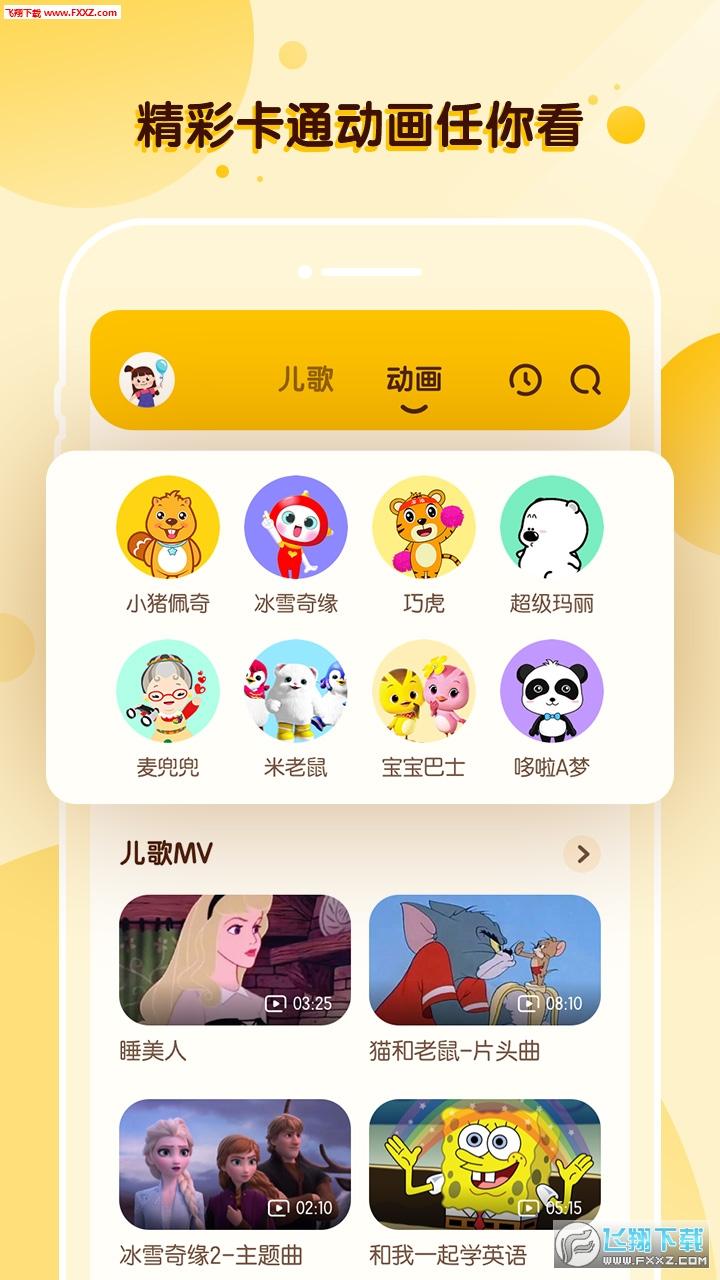 酷狗儿歌app官网正式版1.0.0截图2