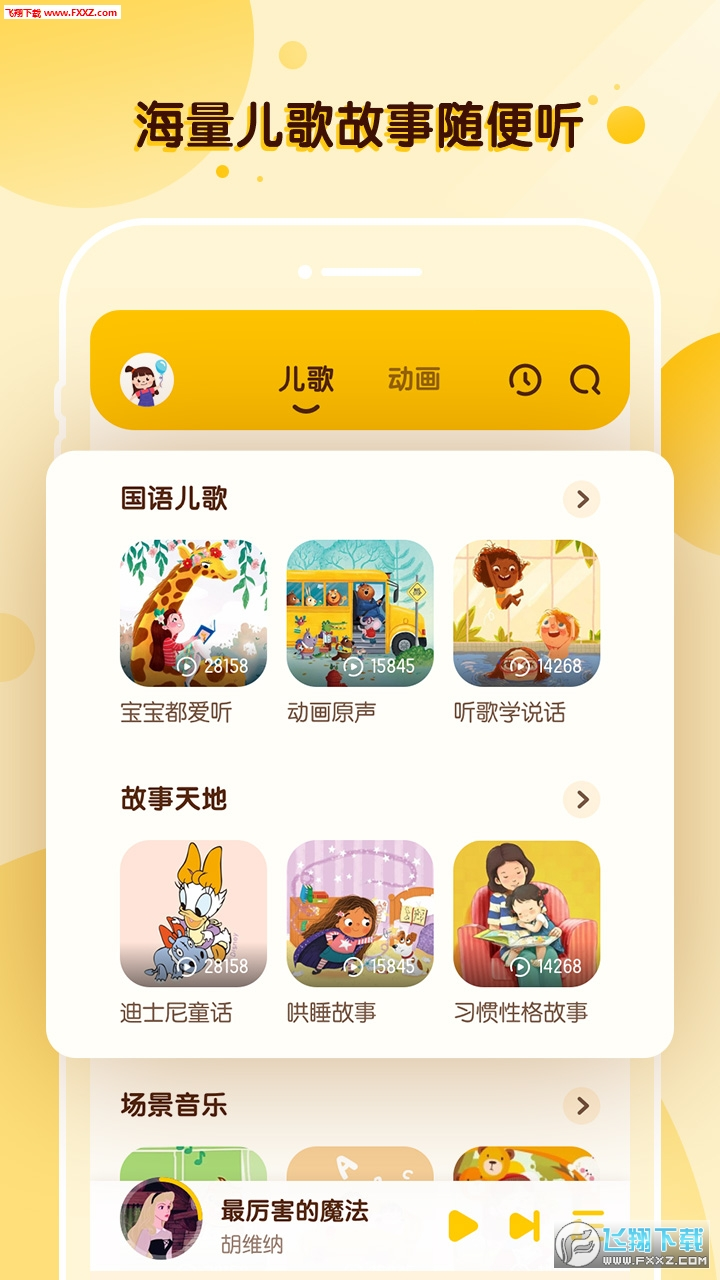 酷狗儿歌app官网正式版1.0.0截图3