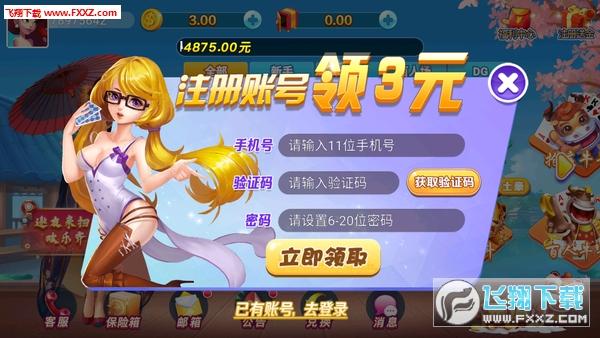 花朝棋牌平台app截图1
