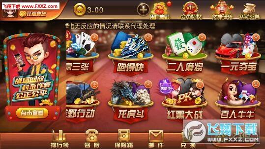 花朝棋牌平台app截图2