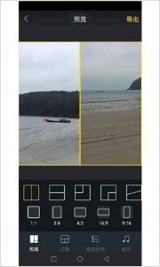 第一剪视频剪辑软件v1.0.6截图2