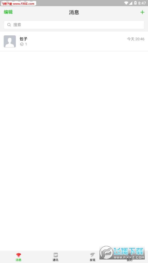 京东微聊app安卓版1.0.137.0截图0