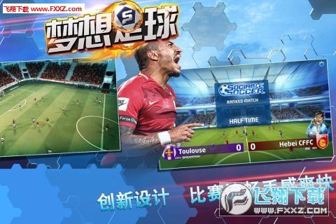 梦想足球九游返利版1.4.0截图0