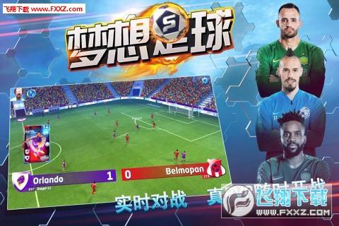 梦想足球九游返利版1.4.0截图2