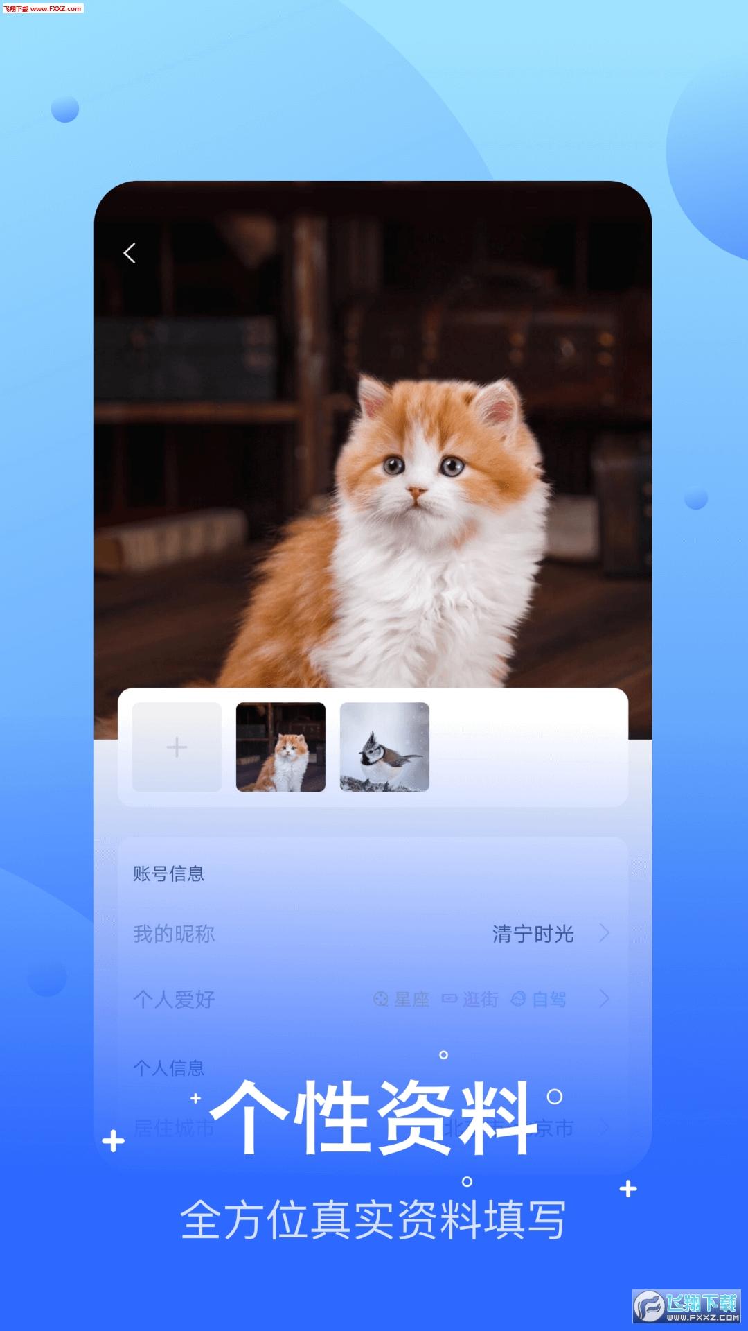 兔呼交友app安卓版3.0.5截图0