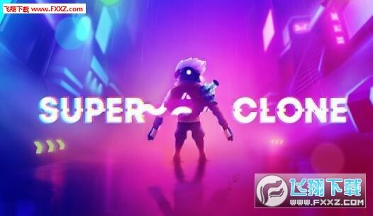 超级克隆人无限生命版1.0截图1