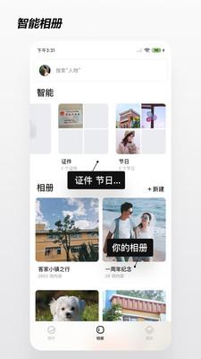 米橙相册app官方版2.0.2.0截图0