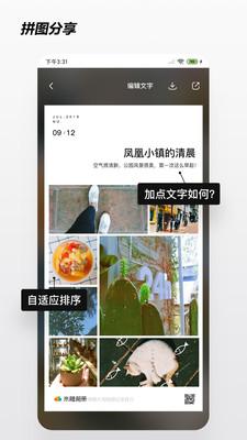 米橙相册app官方版