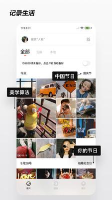 米橙相册app官方版2.0.2.0截图2