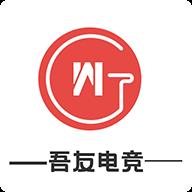 吾友电竞app官方版