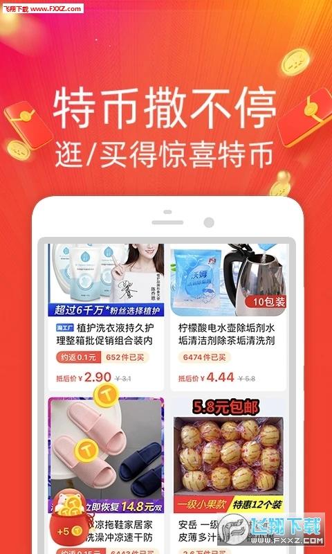 淘宝特价版app官网正式版截图0