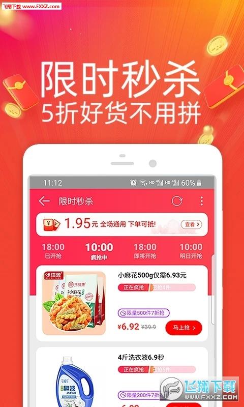 淘宝特价版app官网正式版截图1