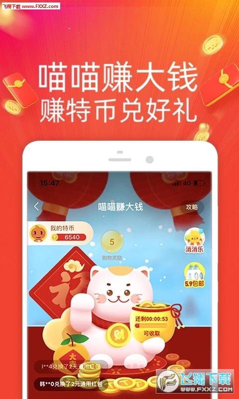 淘宝特价版app官网正式版截图2
