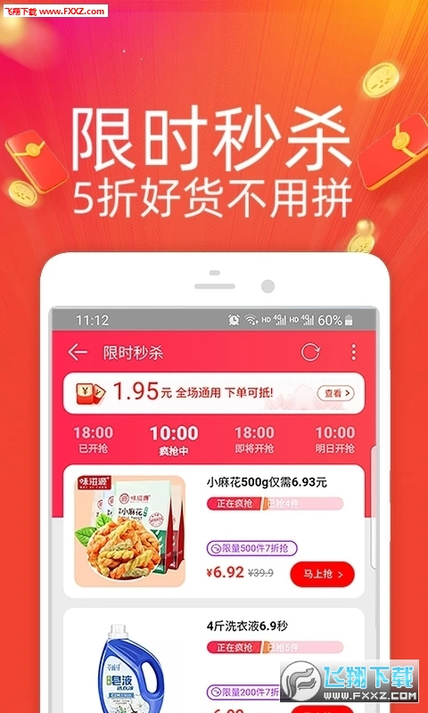 淘宝特价版appv1.0截图1