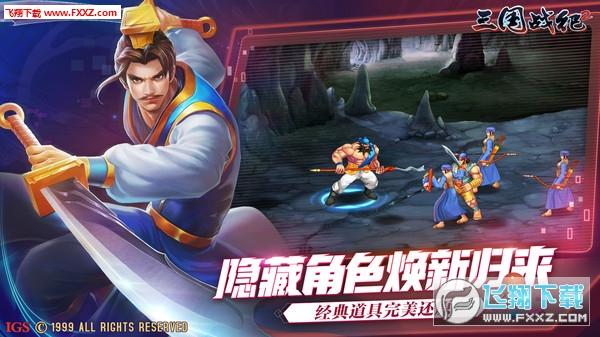三国战纪2安卓中文版1.19.0.0截图0