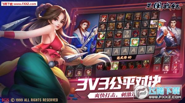 三国战纪2安卓中文版1.19.0.0截图1