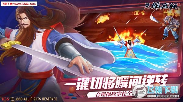 三国战纪2安卓中文版1.19.0.0截图2