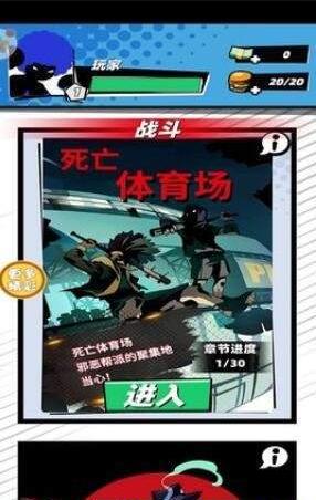 街头暴走侠客手游安卓版1.0.4截图2