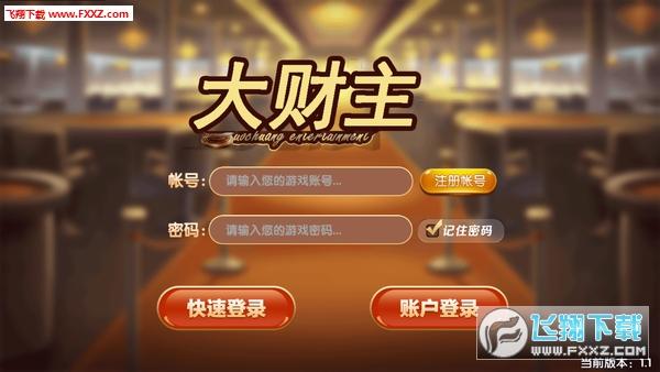 大财主棋牌app官网版截图1