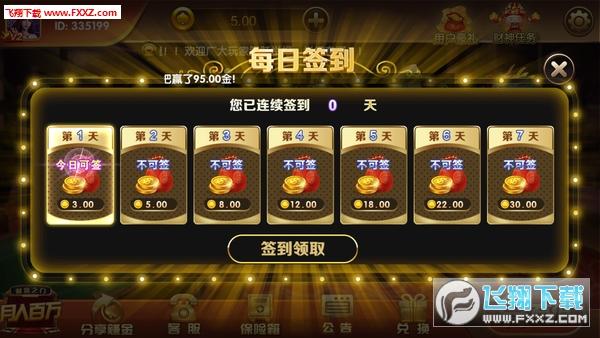 大财主棋牌app官网版截图2