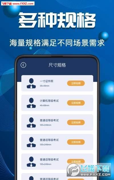 青柠证件照app官方版v2.23截图0