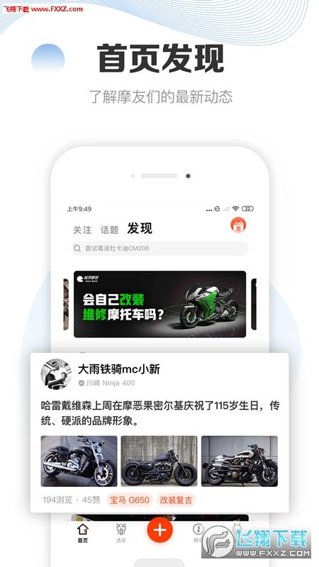 摩托车车库官方版v3.2.4截图0