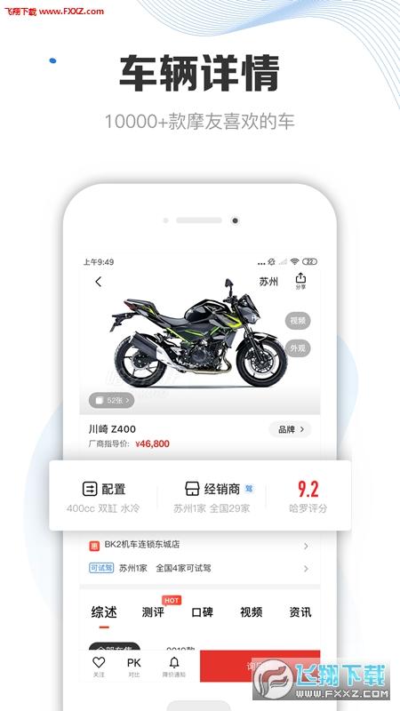 摩托车车库官方版