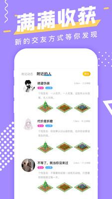 i豆社交app安卓版1.4.0截图1