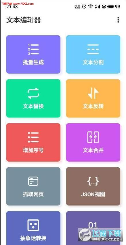 文本编辑器app官方最新版1.0截图0