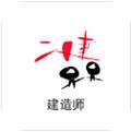 二建江湖app手机安卓版1.0.0