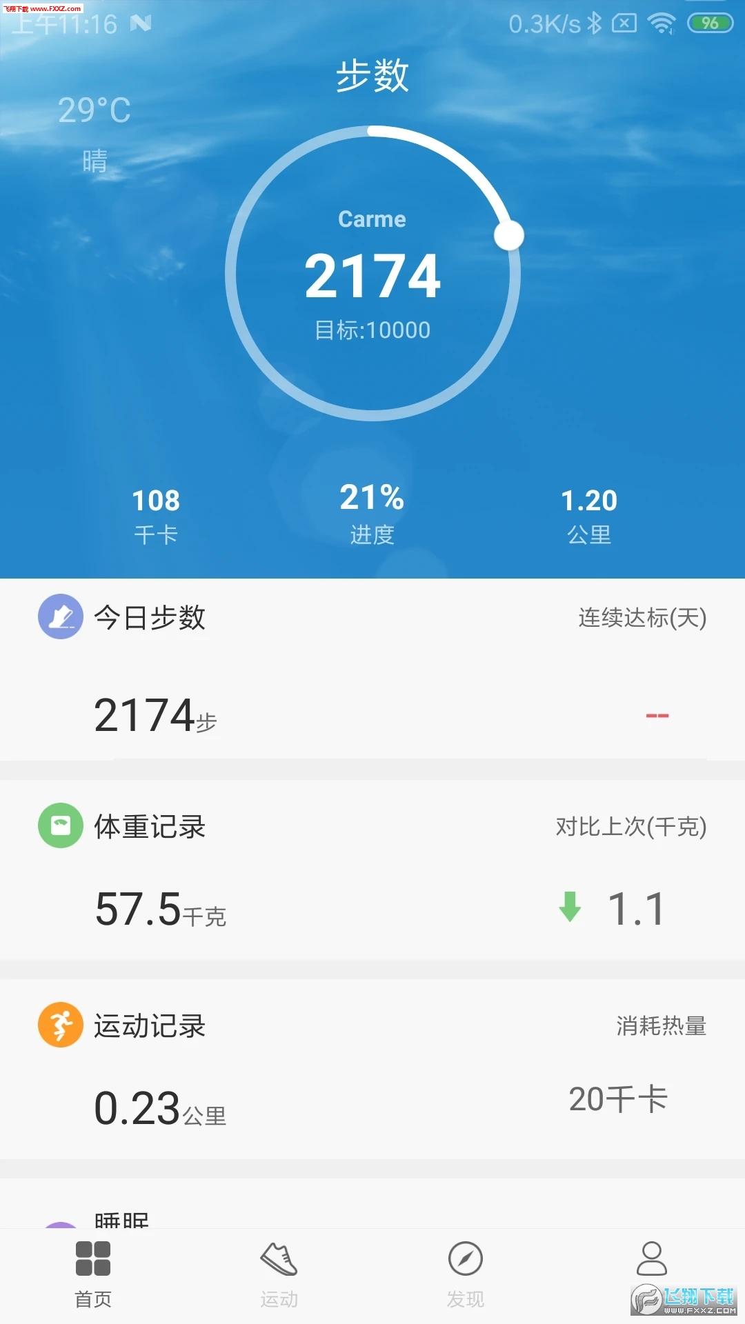 联想生活app官方版2.0.7截图1